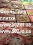Формы Систром 635 руб/м2 на www.502.at.ua глянцевые для тротуарной и фасад 036
