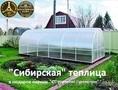 Сверхпрочная «Сибирская теплица» парник 8х3х2. (с подарком)....