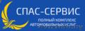 СПАС-Автосервис: шиномонтаж,  мойка,  эвакуатор,  СТО