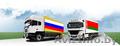 Перевозка попутных грузов от 500 кг до 22 тонн