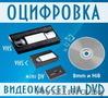Оцифровка (перезапись) видеокассет на диск