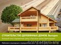 Строительство деревянных домов. Могилев., Объявление #1481907