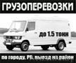 Авто грузоперевозки от 1кг до 1, 5т