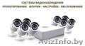 Выполняем монтаж и настройку систем видеонаблюдения