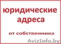 Аренда юридического адреса Могилевский район