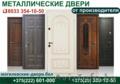 Металлические двери собственного производства. Низкие цены.