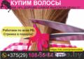 Продать волосы Могилев
