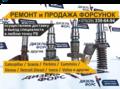 Форсунки Вольво. Ремонт,  продажа в Могилеве и РБ.