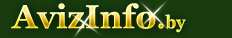 Услуги в Могилеве,предлагаю услуги в Могилеве,предлагаю услуги или ищу услуги на mogilev.avizinfo.by - Бесплатные объявления Могилев